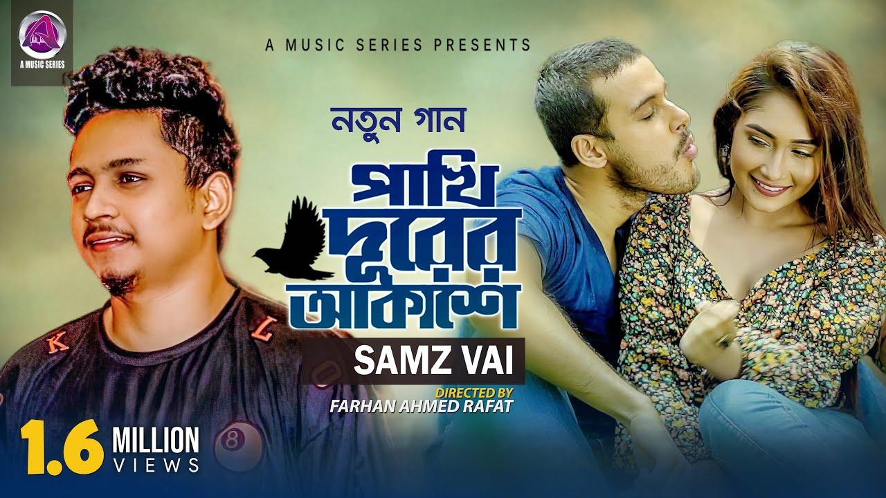 Pakhi Durer Akashe By Samz Vai Video Songs 瑥硴⼪