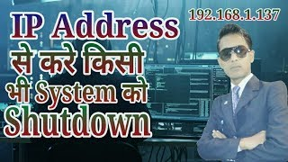 how to shutdown another computer using cmd ! ip address se kare kisi bhi system ko shutdown