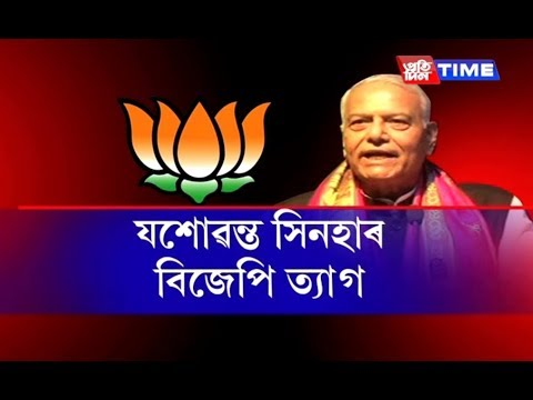 Former Finance and Foreign Minister Yashwant Sinha quits BJP