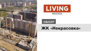 ЖК «Некрасовка» - обзор тайного покупателя. Новостройки Москвы
