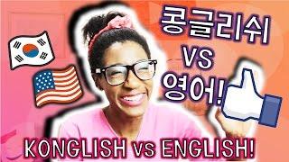콩글리쉬 vs 영어 비교 - 왜케 재밌나!? 나의 첫 인상! 되게 신기하다! | 휘트니