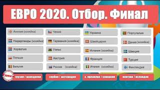 Евро 2020 Кто вышел в финал плей офф Результаты Расписание