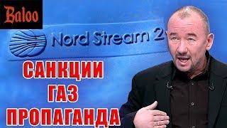 видео: СЕВЕРНЫЙ ПОТОК 2, САНКЦИИ и ПРОПАГАНДА.
