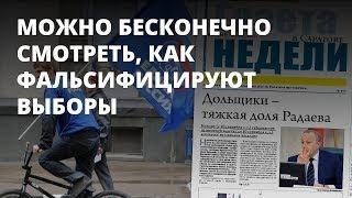 Можно бесконечно смотреть, как фальсифицируют выборы в Саратове - Газета недели в Саратове