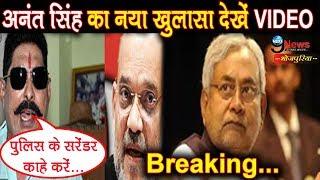 Nitish Kumar पर बरसे Anant Kumar Singh कहा मुझे फंसाने की चल रही है कोशिश यहां करुंगा सरेंडर