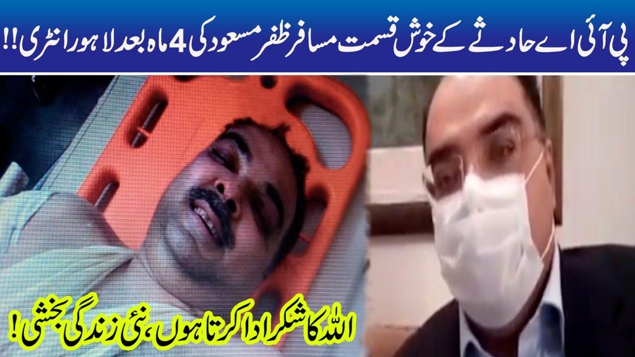 Zafar Masood, Lucky Passenger of PIA Plane Crash Reaches Home After 4 Months!!