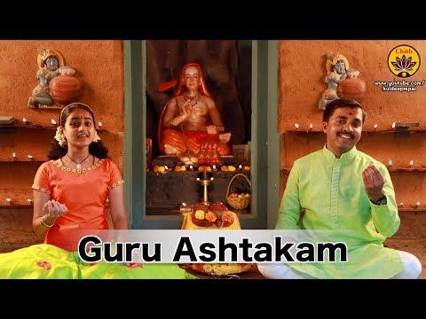 Guru Ashtakam | Vande Guru Paramparaam | Sooryagayathri & Kuldeep M Pai | Acharya Adi Shankara
