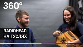 Radiohead на гуслях - За какое время можно стать настоящим гусляром?