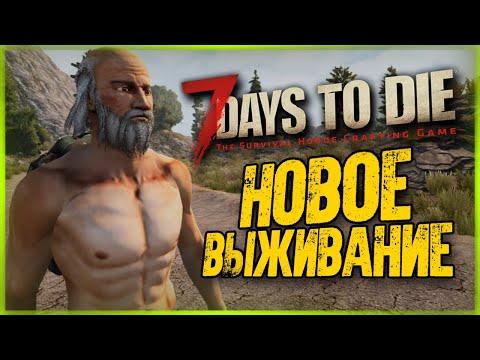 ВЫЖИВАЕМ НА НОВОЙ КАРТЕ! ОБСУДИЛИ РУССКИЙ РЭП ● 7 Days to Die #9