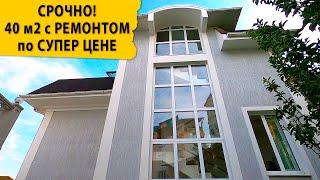 Срочно! Квартира с ремонтом 40 м2 по супер цене. Недвижимость в Сочи