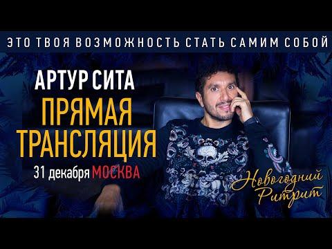 Артур Сита - 31.12.2019 Первая и вторая встреча. Прямая трансляция новогоднего ритрита в Москве
