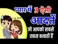 Psychological Tips In Hindi | Loveintercity