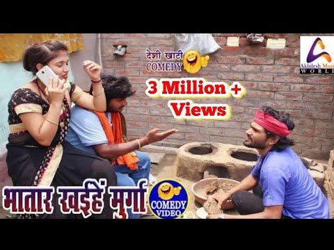 Comedy video || भातार खईहे मुर्गा || Bhatar khaihe murga || Vivek Shrivastava & Shivani Singh