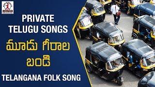 Private Telugu Songs | Mudu Geerala Bandi Telangana Folk Song | Lalitha Audios and Videos