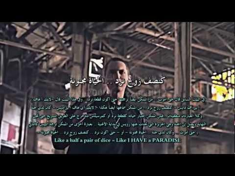 ترجمة إمنيم باد ميتز إيفل Bad Meets Evil - Fast Lane - Eminem & Royce Da 5'9