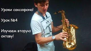 Уроки игры на саксофоне! Как научиться играть на саксофоне? Урок № 4