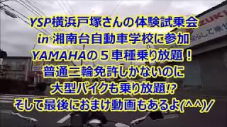#11 YSP横浜戸塚主催 体験試乗会に参加 ドラスタ400 ドラスタ 検索動画 30