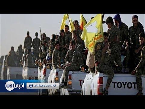 سوريا الديمقراطية تسيطر على مخيم يتحصن به داعش.. والاشتباكات مستمرة  - نشر قبل 3 ساعة