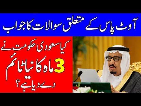 Is There Any New Time In 2019 For Expatriates In Saudi Arabia? Saudi King Salman Bin Abdul Aziz