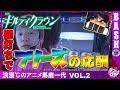 【ギルクラ】 浪漫℃のアニメ馬鹿一代 vol.2 《WING市川駅南店》[BASHtv][パチスロ][…
