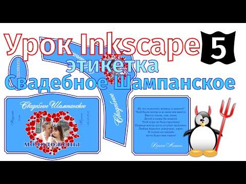 5.Урок Inkscape: Этикетка свадебное шампанское.