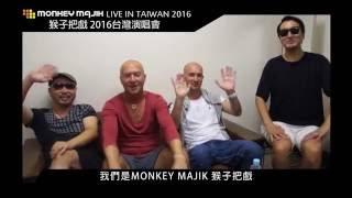 MONKEY MAJIK 猴子把戲對台灣最深刻的回憶