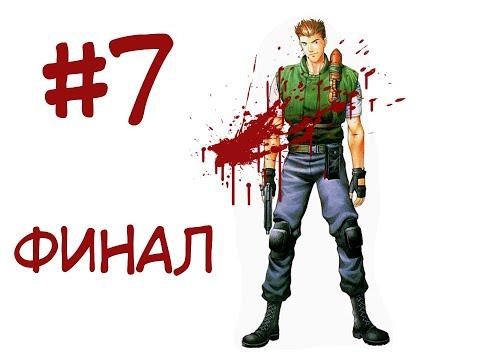 Прохождение Resident Evil (1996) за Криса #7 ФИНАЛ.
