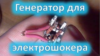 мини генератор, схема и как сделать  #Электрошокер