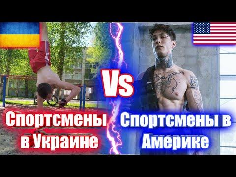 Спортсмены Украины против Америки!