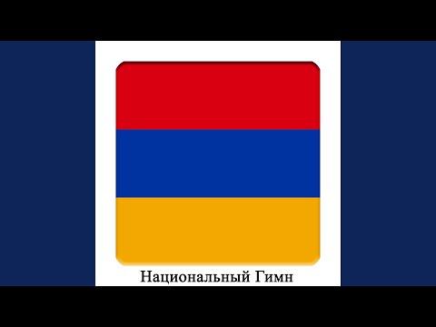 AM - Армения - Мэр Айрэник - Армянский Национальный Гимн