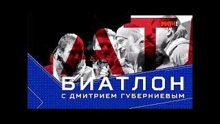 «Биатлон с Дмитрием Губерниевым». Выпуск 3