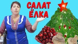 САЛАТ ЁЛКА. Красивый и вкусный салат, очень нравится мужчинам