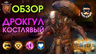 Дрокгул Костлявый обзор героя | RAID: Shadow Legends