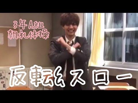 3年A組 ダンス 練習用動画  【反転&スロー (0.3倍→0.5倍→通常)】