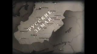 К трехсотлетию Воссоединения Украины с Россией.1954 год.Документальный фильм Украинской ССР.