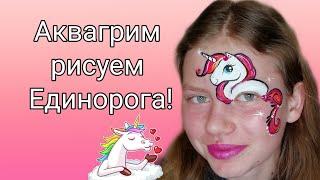 Аквагрим Единорог для начинающих / МК Котилович