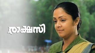 ഗുണ്ടകൾ ഗീതയെ ആക്രമിക്കുന്നു ! | Rakshasi Movie | Scene 5 | ManoramaMAX