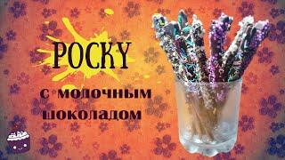 POCKY ☆ Сладкая соломка с молочным шоколадом!