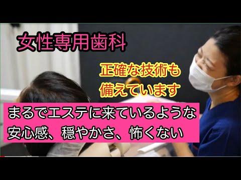 美人女医弘子先生 歯医者なのにサロンにきているかのような癒し空間