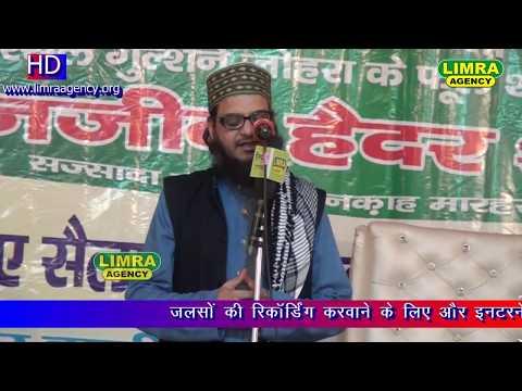 Asad Iqbal Calcattavi Part 1,Nizamat Huzaif Raza 13, October 2017 Nepal HD India