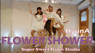Super Sweet舞蹈學院 曉寶 MV - HyunA - FLOWER SHOWER 練習影片