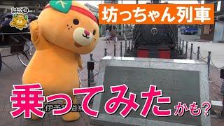 01/47 みきゃん、坊っちゃん列車に乗れる? thumbnail