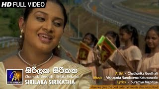 Sirilaka Sirikatha - Chathurika Geethali | Official Music Video | MEntertainments Thumbnail