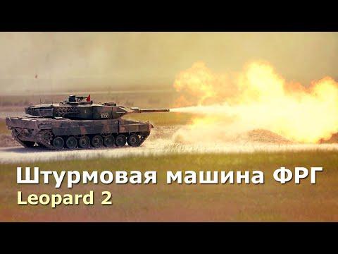 Леопард 2 – основной боевой танк Бундесвера
