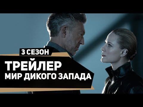 Мир Дикого Запада 3 сезон   Westworld Season 3 (2020)   Русский трейлер   KerobTV