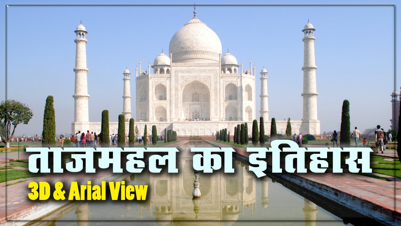 Tajmahal History In Hindi | www.imgkid.com - The Image Kid ...