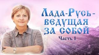 Лада-Русь - ведущая за собой. Часть 1 (Обманутая Россия)