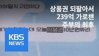 """""""상품권 되팔아 고수익""""…239억 가로챈 주부 구속 / Kbs뉴스(news)"""