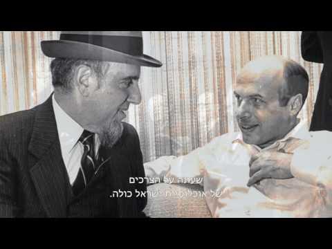 Bar-Ilan University Bestows an Honorary Doctorate upon Rabbi Haskel Lookstein