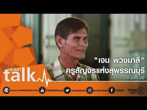 """""""เจน พวงมาลี"""" ครูสัญจรแห่งสุพรรณบุรี - วันที่ 20 Dec 2017"""